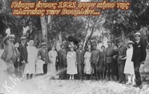 ΠΑΣΧΑ ΒΟΥΡΛΑ 1921