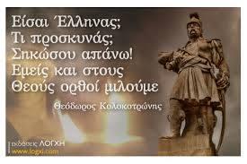 Θ.ΚΟΛΟΚΟΤΡΩΝΗΣ