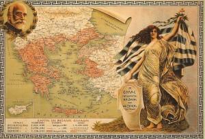 Χαρτης μεγ.Ελλαδας 2+5