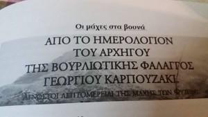ΗΜΕΡΟΛΟΓΙΟ ΚΑΡΠΟΥΖΑΚΙ ΧΙΟΣ