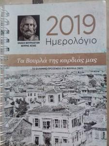 ΗΜΕΡΟΛ.2019