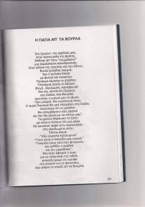 Ποίημα  Έφης Καγξίδου.