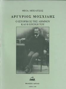 Αργ.Μοσχίδης