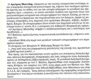 Α.ΜΟΣΧΙΔΗΣ ΚΕΙΜΕΝΟ2