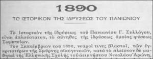 ΠΑΝΙΩΝΙΟΣ 189Ο