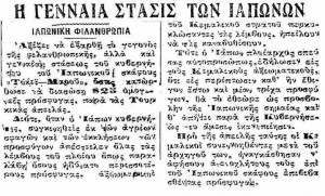 Εφημερίδα ΕΜΠΡΟΣ, Σεπτέμβριος 1922