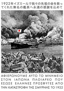 ΙΑΠΩΝΑΣ 1922