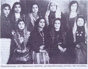 ΑΛΑΤΣΑΤΙΑΝΕΣ ΜΕ ΤΑ ΡΟΥΧΑ ΤΣΗ ΠΑΤΡΙΔΑΣ ΗΡΑΚΛΕΙΟ 1937